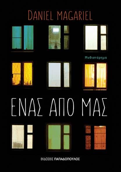 2 νέα υπέροχα βιβλία από τις εκδόσεις Παπαδόπουλος.