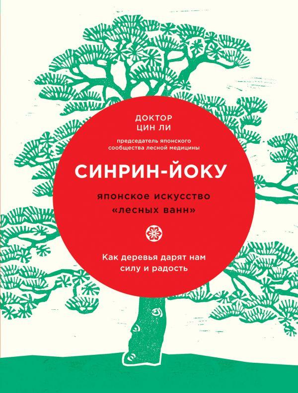 Синрин-йоку: японское искусство Лесных Ванн. Как деревья дарят нам силу и радость Цин Ли