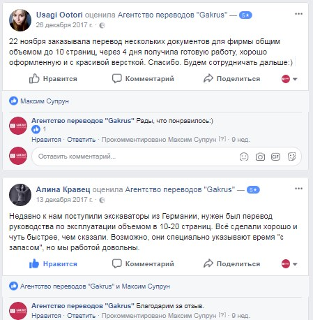 «Взрываем языковые преграды» – переводим любые тексты, 21 фев 2018, 22:51, Форум о социальной сети Instagram. Секреты, инструкции и рекомендации