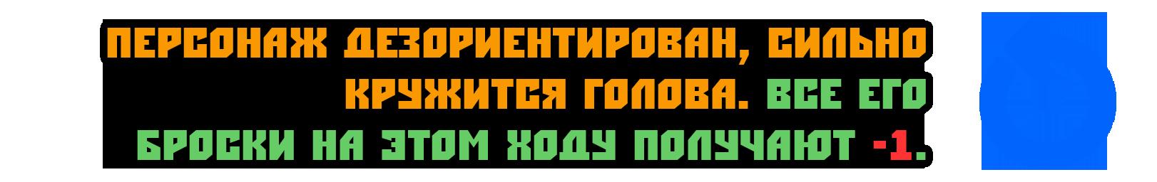 Тест боевой системы - Страница 8 O4ki_Urona_Golovokruzhenije_Forum_Vova_2