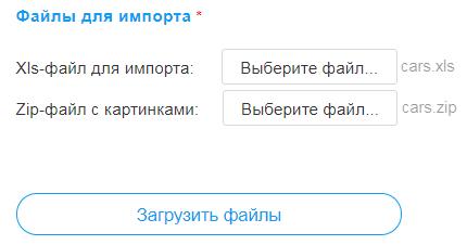 Кнопка загрузки файлов