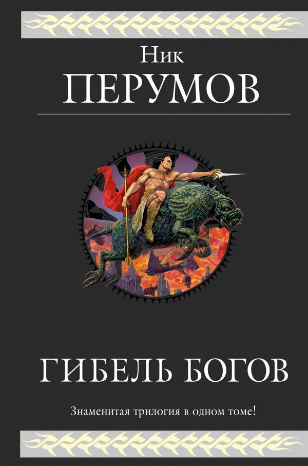 Гибель Богов. Трилогия - Ник Перумов