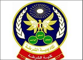 شروط التقديم في اكاديمية الشرطة في مصر لجميع المحافظات لطلاب الثانوية العامة والثانوية الازهرية