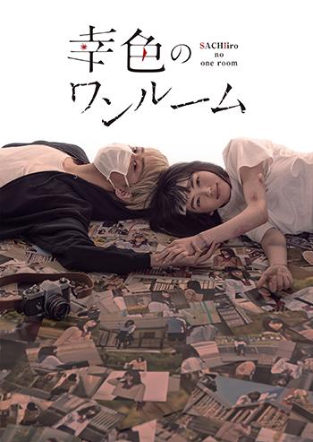 مسلسل Sachiiro no One Room مترجم