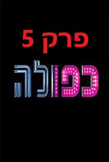 כפולה עונה 2 פרק 5 צפה באינטרנט קישור ישיר thumbnail
