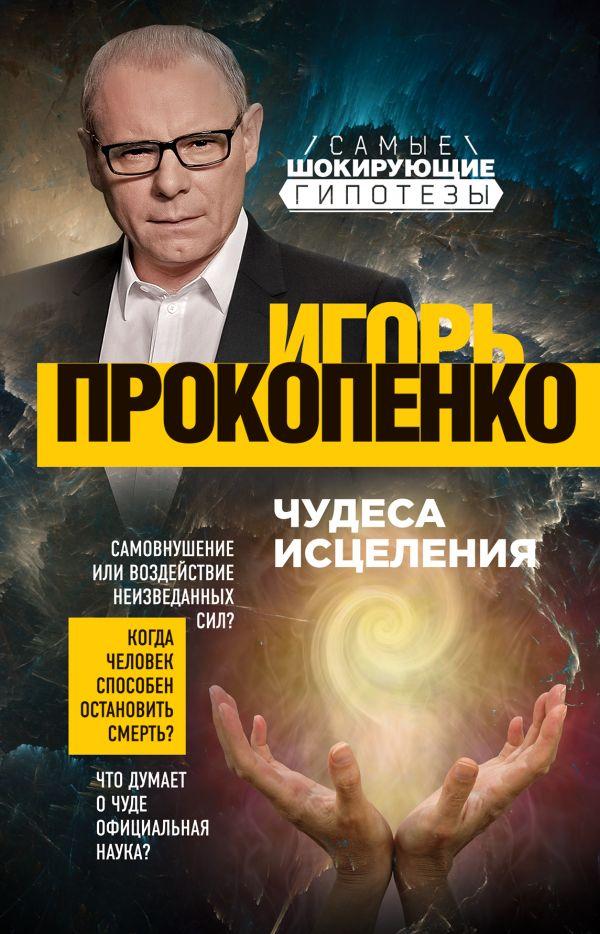 Чудеса исцеления. Игорь Прокопенко