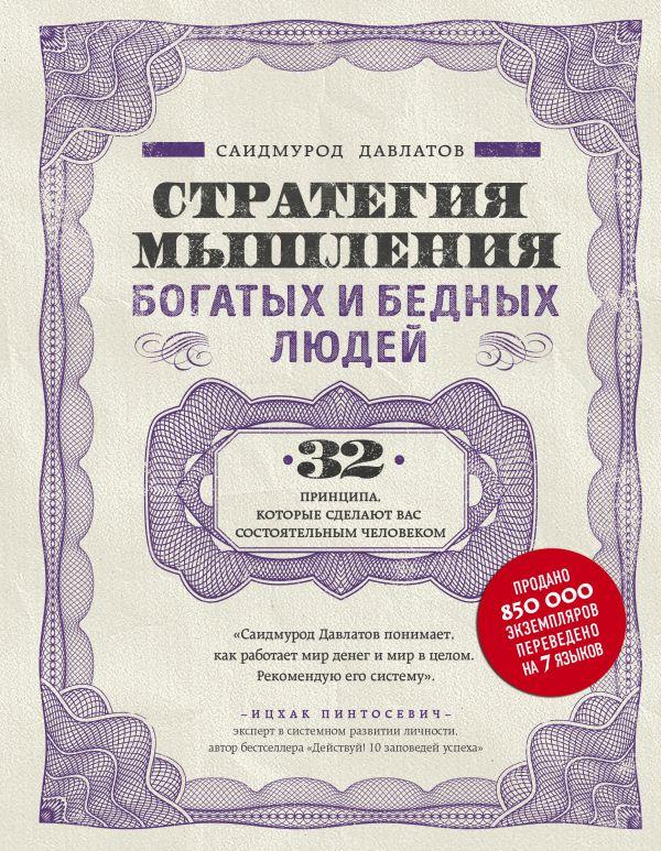 Стратегия мышления богатых и бедных людей - Саидмурод Давлатов