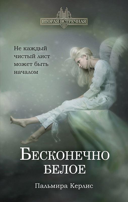 Пальмира Керлис «Бесконечно белое»