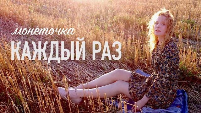 Монеточка – Каждый Раз (Премьера Клипа 2018!)