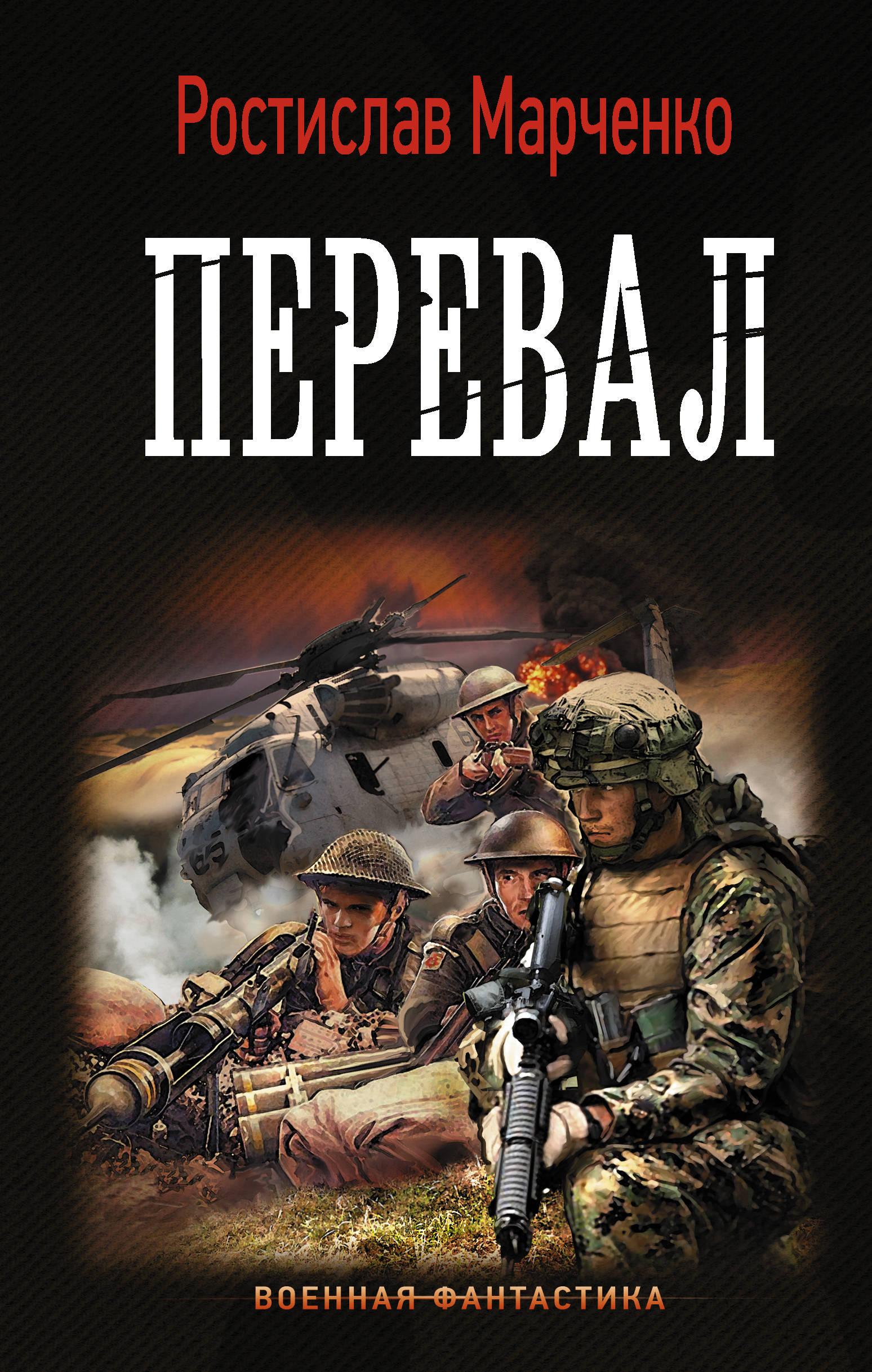 Ростислав Марченко «Перевал»