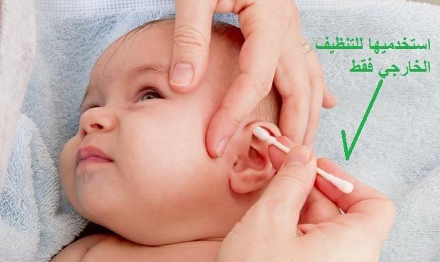 استخدمي العصا القطنية لتنظيف اذن الطفل خارجيا فقط وبرفق شديد ولا تستخدميها داخل الأذن