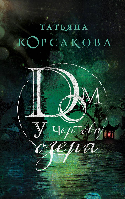 Татьяна Корсакова «Дом у Чертова озера»
