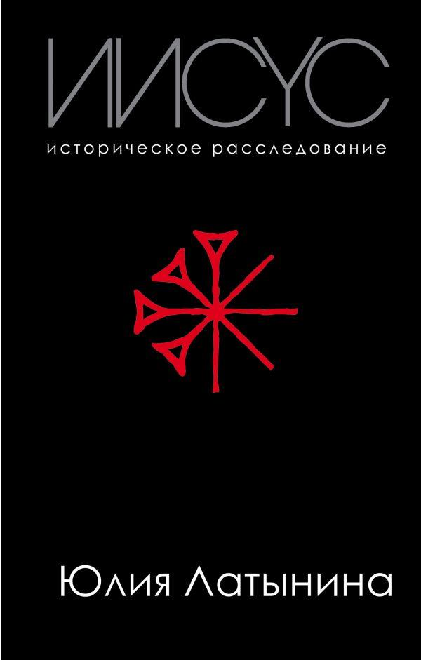 Иисус. Историческое расследование - Юлия Латынина