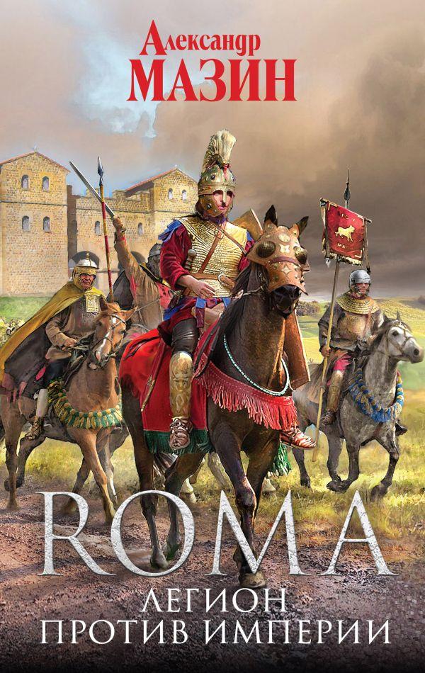 Легион против Империи - Александр Мазин