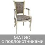 стул МАТИС с подлокотниками