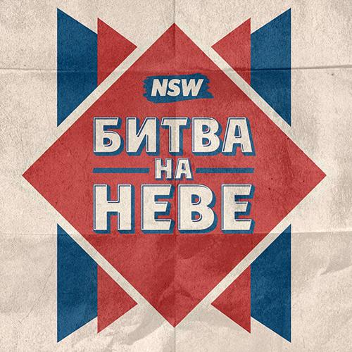 NSW Битва На Неве 2018