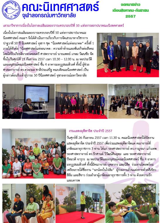 14_08_09_Aug_Sep_Newsletter_1