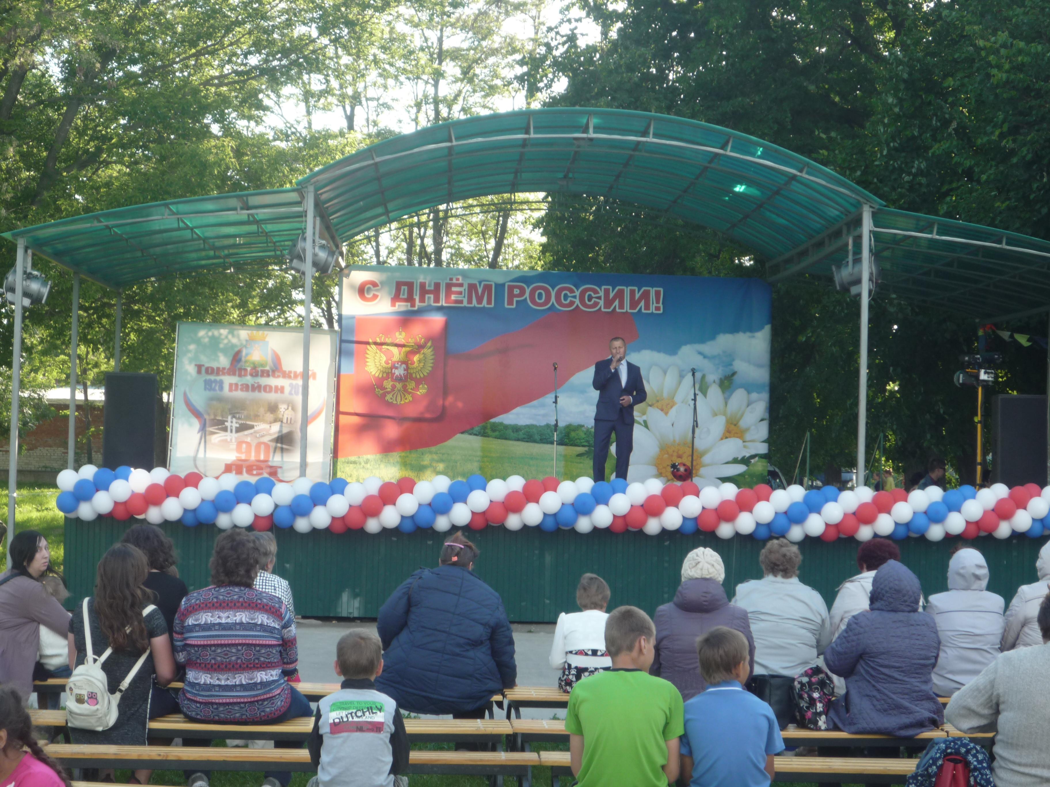 Альбом Праздничный концерт, посвященный Дню России