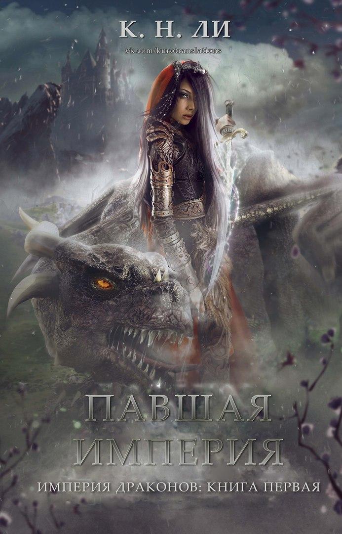 К. Н. Ли — Павшая империя (Хроники империи драконов — 1)