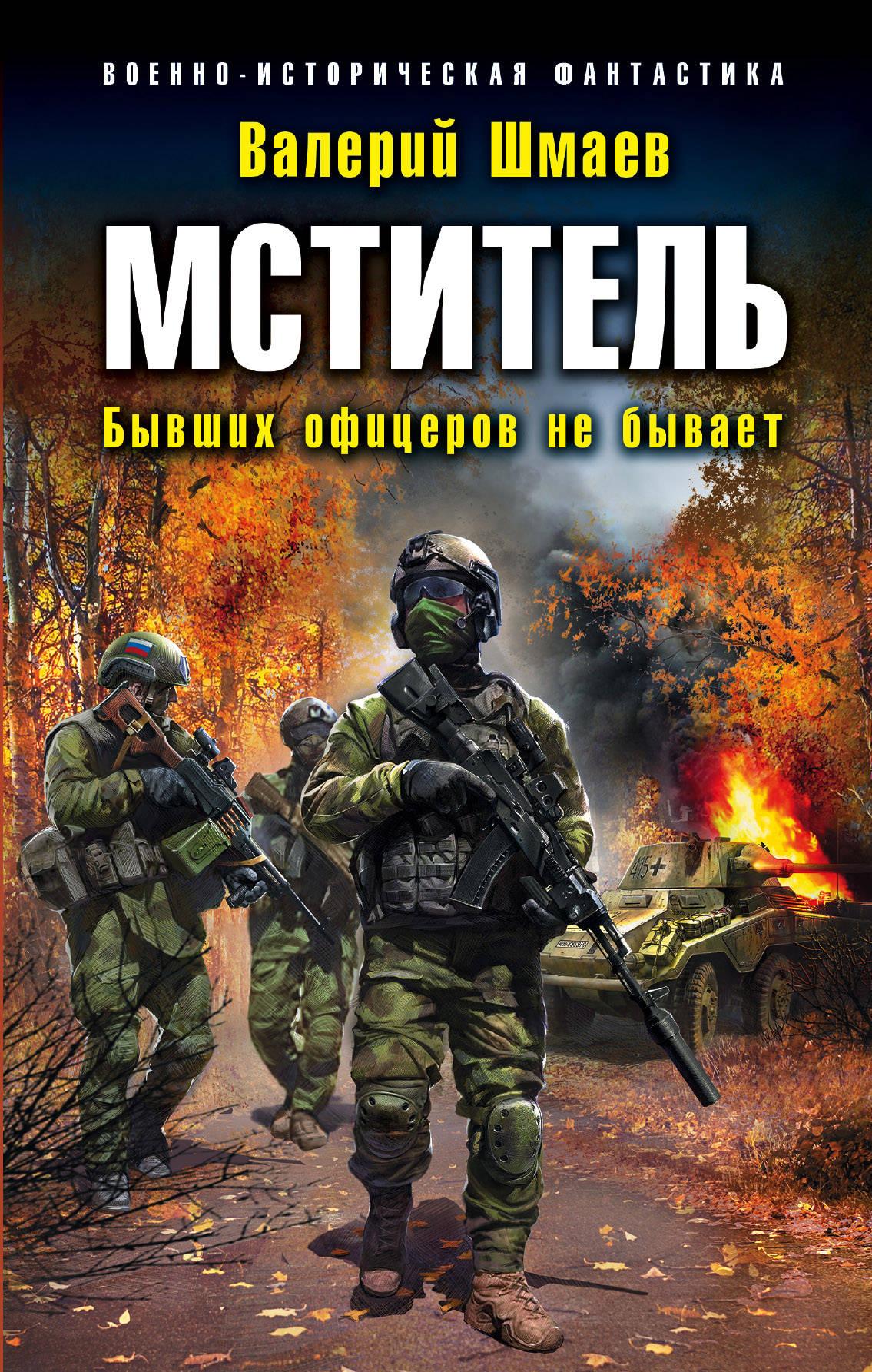 Валерий Шмаев «Мститель. Бывших офицеров не бывает»