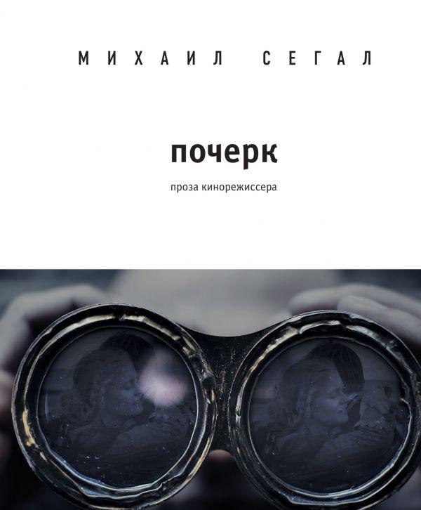 Почерк. Михаил Сегал