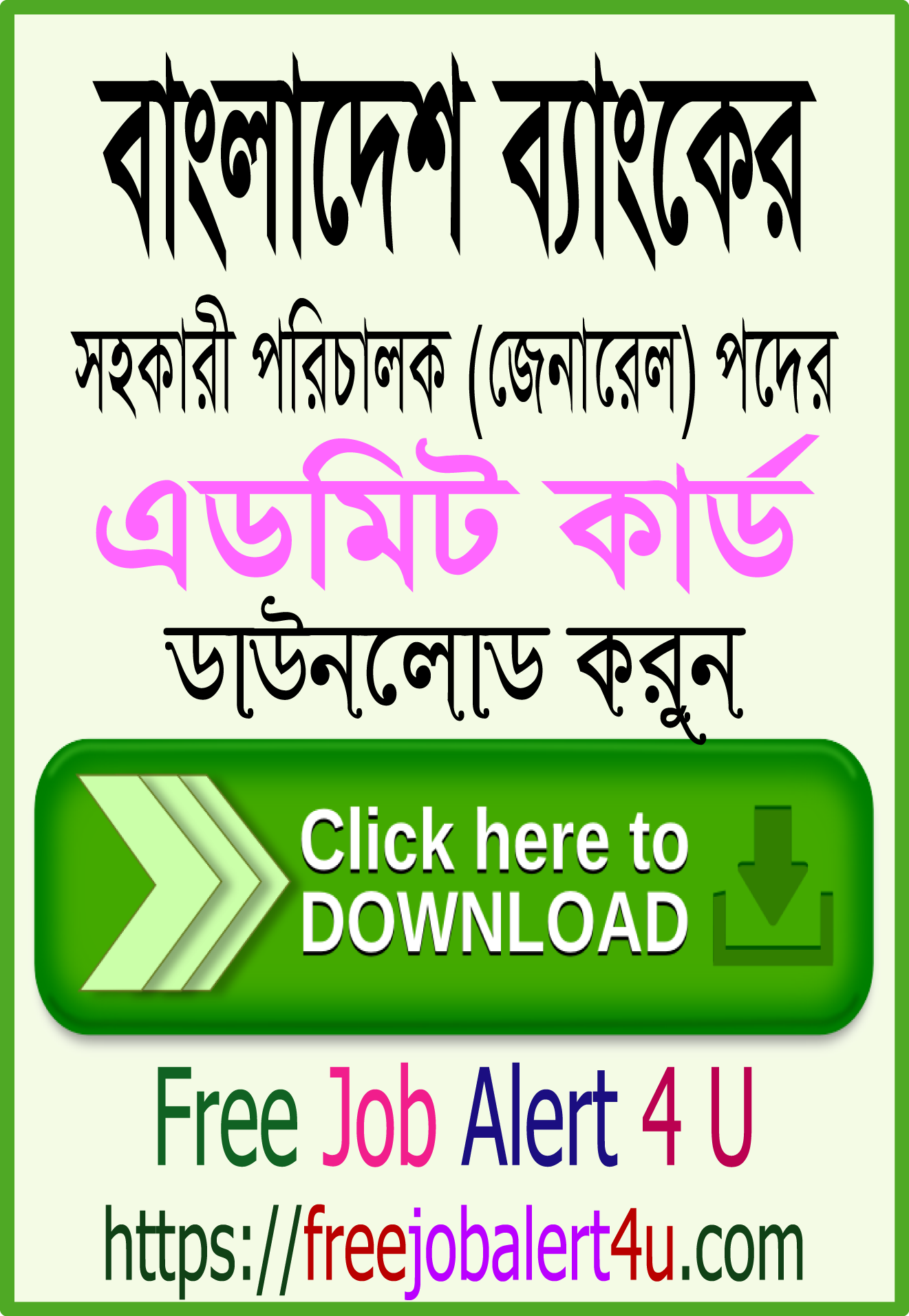 admit_card_download_for_assistant_director_of_bangladesh_bank