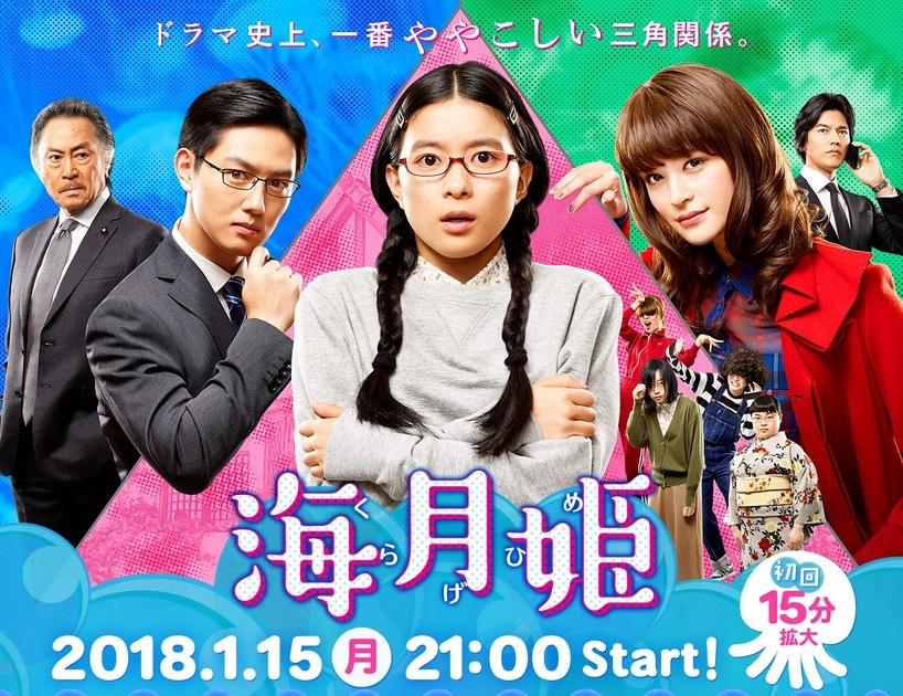 مسلسل Princess Jellyfish مترجم