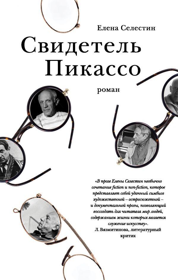 Свидетель Пикассо - Елена Селестин