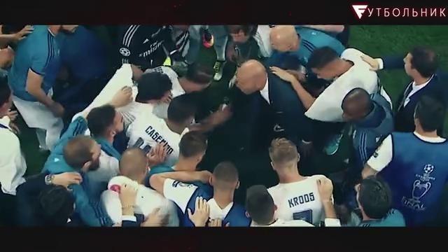 Зидан ушел и это хорошо ● почему Зидан ушел из Реала ● Зинедин Зидан 2018