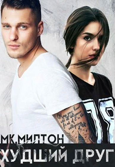 ХУДШИЙ ДРУГ. MK MILTON