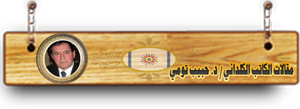 kaldany.com - الرئيسية 1_habeeb_tomi