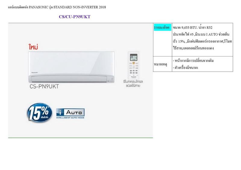 PN9_UKT_page_001_resize