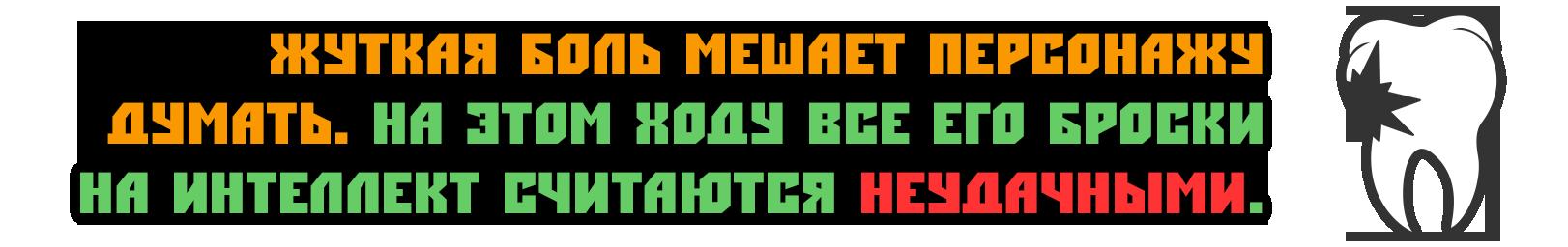 Тест боевой системы - Страница 8 O4ki_Urona_Zhutkaja_bol_Forum_Vova_2