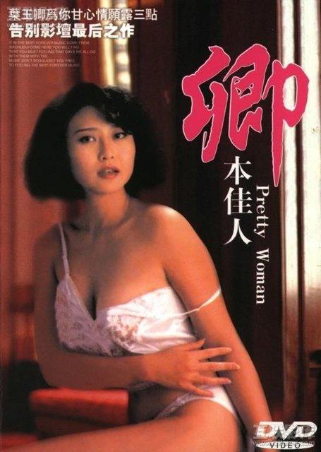 Pretty Woman (1992) DVDRip XviD 900MB