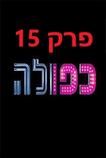 כפולה עונה 2 פרק 15 צפה באינטרנט קישור ישיר thumbnail