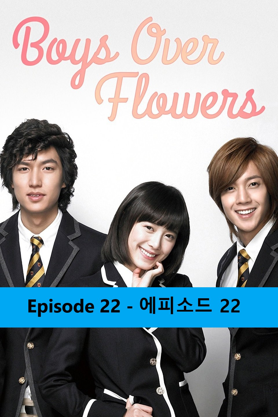 Boys Over Flowers Episode 22 - 꽃보다 남자- Hindi Watch Online Download Free thumbnail