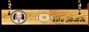 مقالات الكاتب الكلداني/عبدالاحد قلو