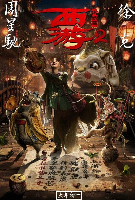 Journey to the West: The Demons Strike Back (2017) 720p WEB-DL 850MB
