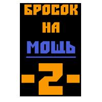 Тест боевой системы Kubik_M2_Forum_Rolka_m