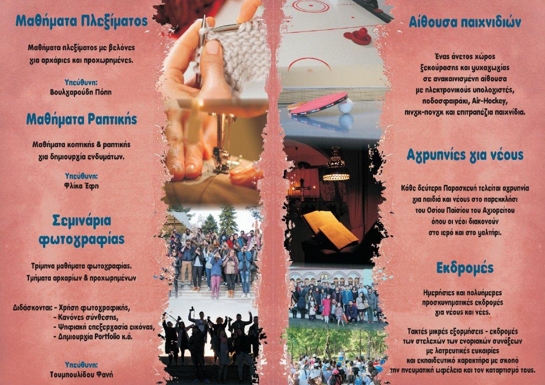 APOSTOC290
