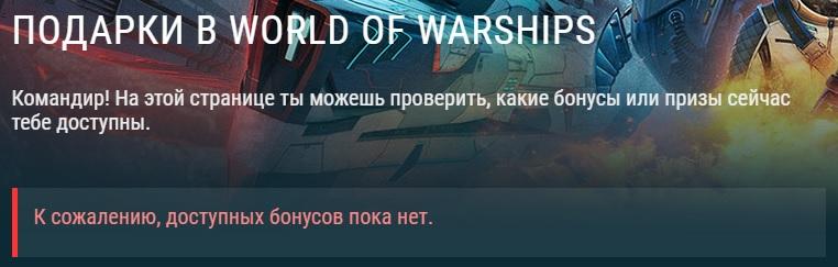 Ответить на 3 дня према в кораблях.