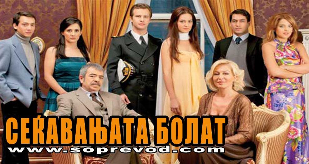 Сеќавањата Болат 46 епизода (Крај)