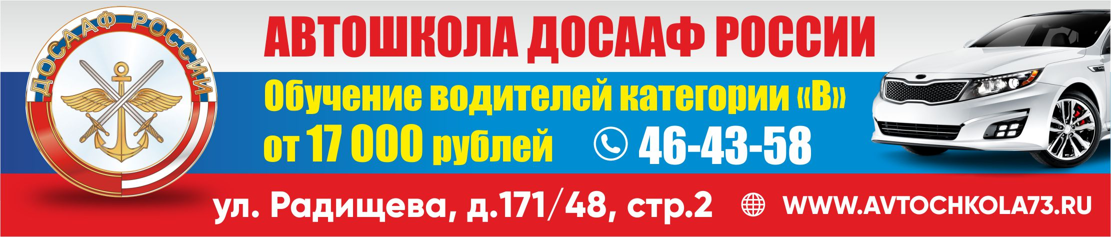 Автошкола ДОСААФ приглашает на курсы водителей