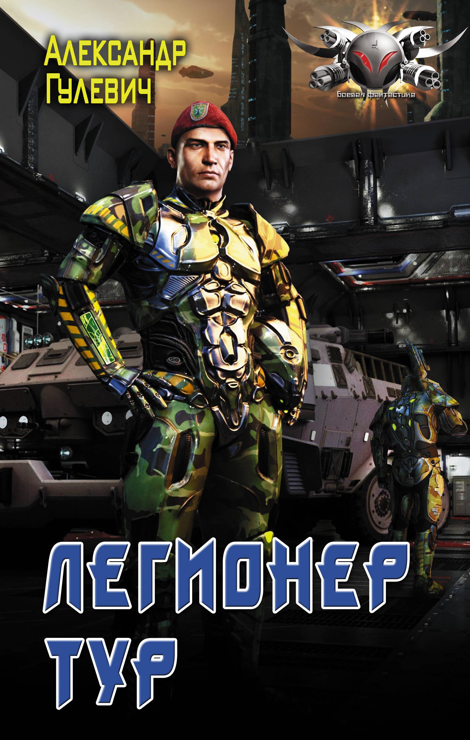 Александр Гулевич «Легионер Тур»