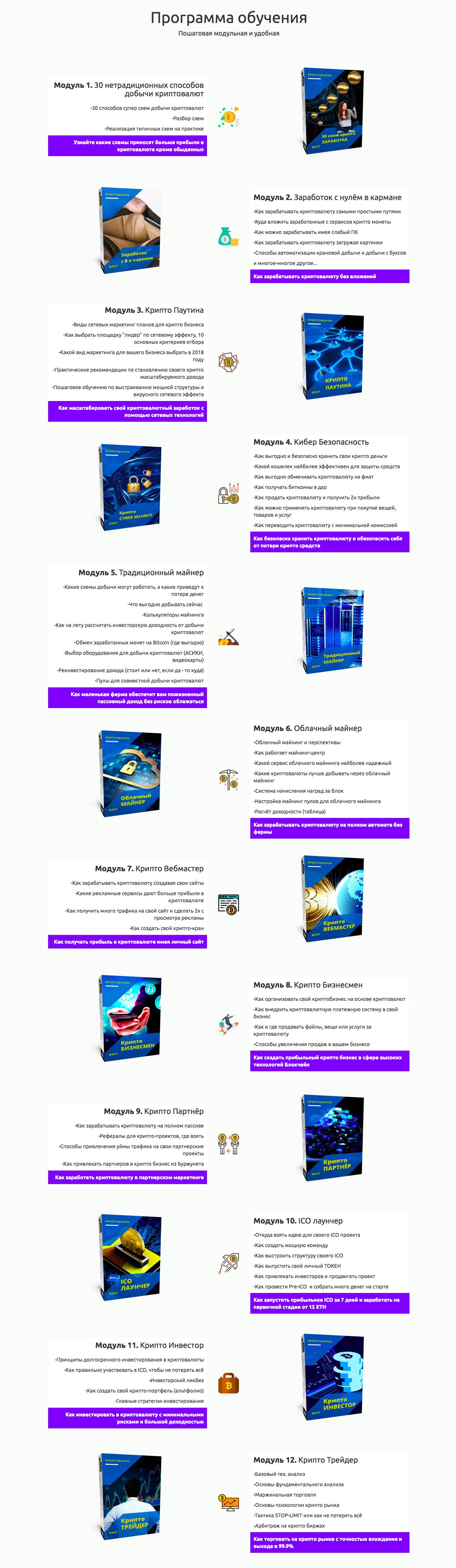 image КриптоБарон 1.0: Как зарабатывать криптовалюту с нулем в кармане? [3 МОДУЛЯ ИЗ 12]