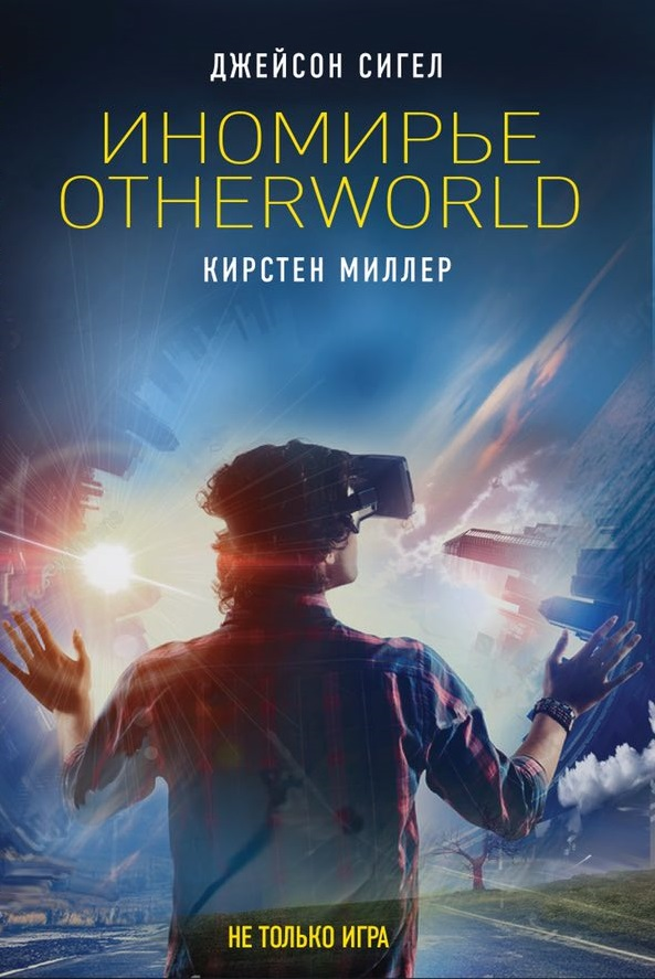 Джейсон Сигел, Кирстен Миллер «Иномирье. Otherworld»