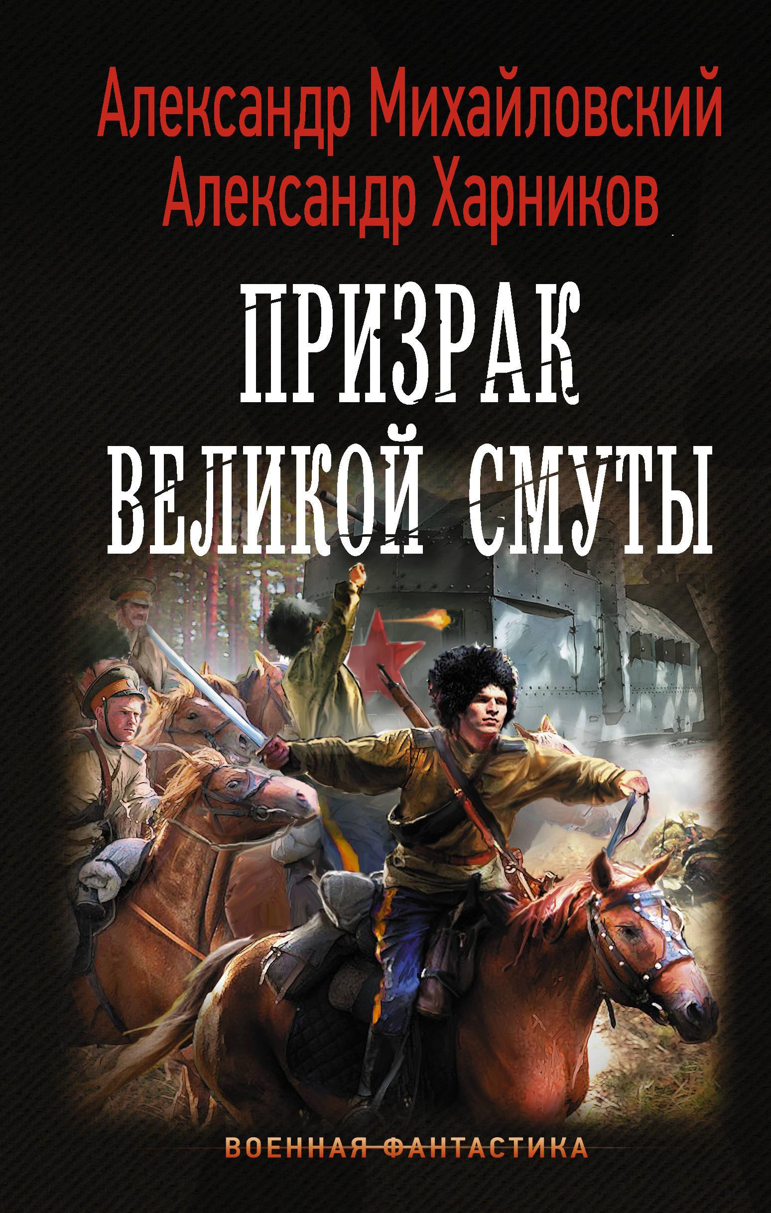 Александр Михайловский, Александр Харников «Призрак Великой Смуты»