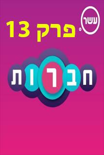 חברות עונה 4 פרק 13 פרק סיום עונה thumbnail