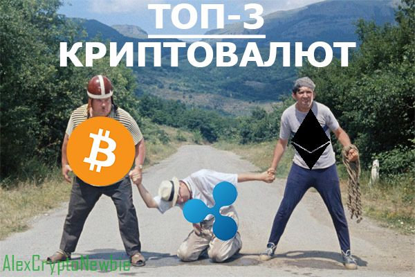 http://image.ibb.co/dEt9Nq/top-3-crypto.jpg