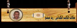 kaldany.com - الرئيسية 10_zaid_mesho